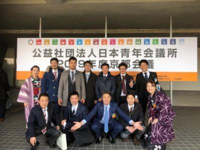2019年度 京都会議が国際会館にて開催