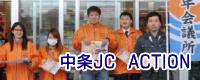 中条JC ACTION